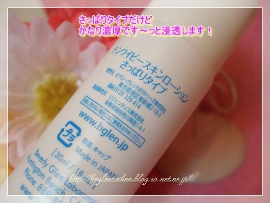 ビーグレン化粧水2.JPG